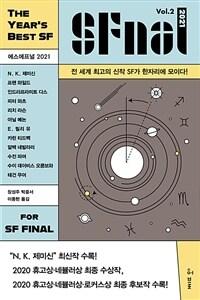 에스에프널 SFnal 2021 Vol.2