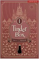 [세트] [BL] 부시통(Tinder box) (외전증보판) (총5권/완결)