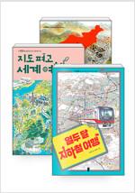 [세트] 열두 달 지하철 여행 + 지도 펴고 세계 여행 + 우리 땅 기차 여행 - 전3권