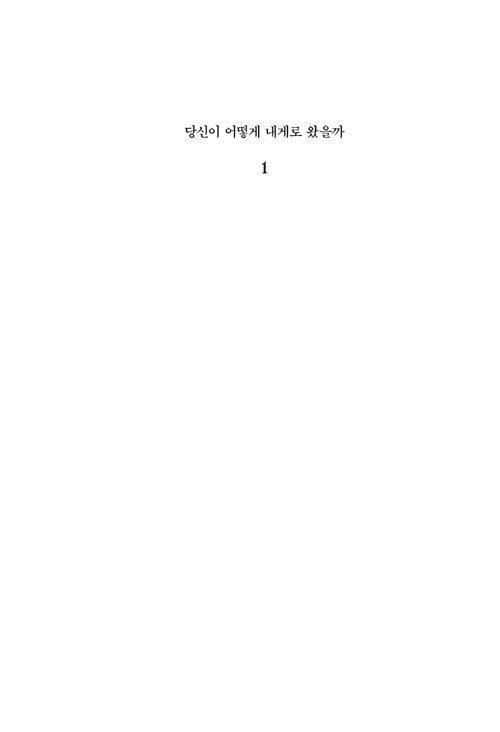 당신이 어떻게 내게로 왔을까 : 김탁환 장편소설