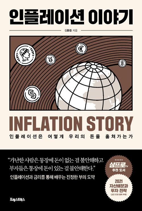 인플레이션 이야기 : 인플레이션은 어떻게 우리의 돈을 훔쳐가는가