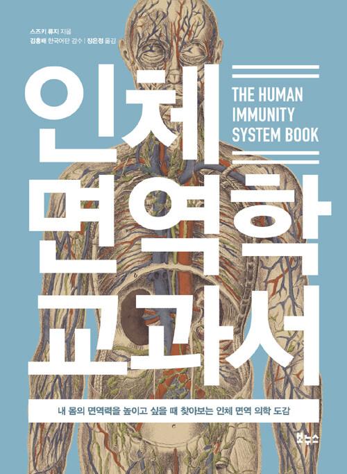 인체 면역학 교과서 : 내 몸의 면역력을 높이고 싶을 때 찾아보는 인체 면역 의학 도감