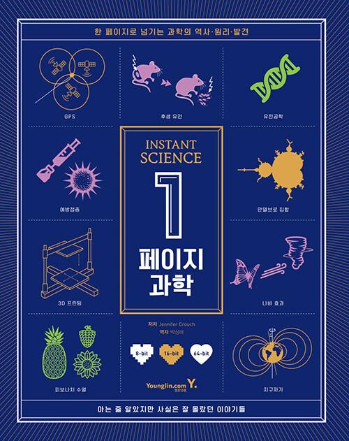 1페이지 과학 : INSTANT SCIENCE