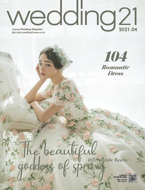 웨딩 21 Wedding 21 2021.4