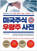 미국주식 우량주 사전