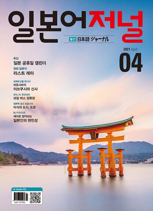 일본어 저널 2021.4 (교재 + CD 1장)