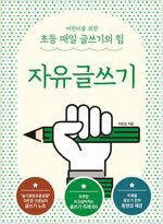 어린이를 위한 초등 매일 글쓰기의 힘 : 자유글쓰기