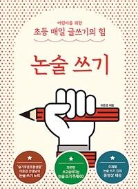 어린이를 위한 초등 매일 글쓰기의 힘 : 논술 쓰기