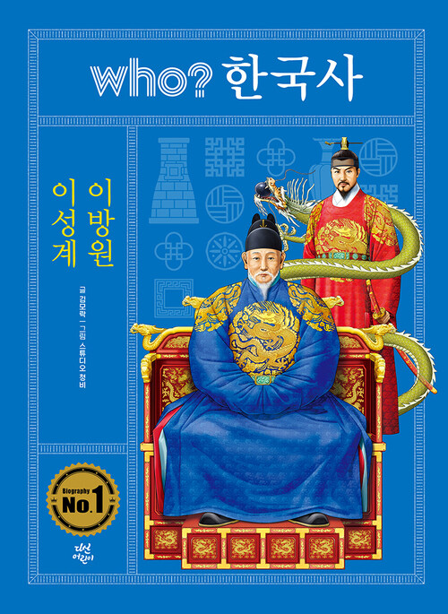 who? 한국사 이성계·이방원