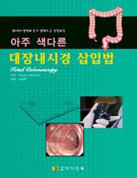 (아주 색다른) 대장내시경 삽입법 : 모니터 영상과 손의 감각으로 판단하는