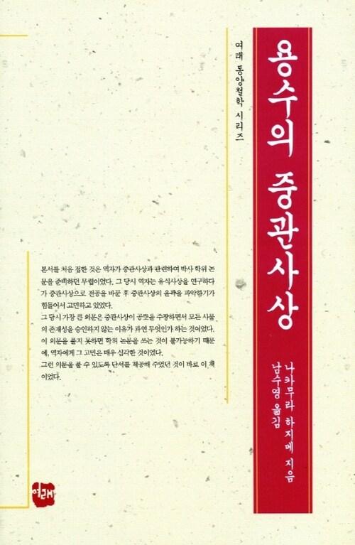 용수의 중관사상 - 여래 동양철학 시리즈