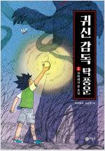 귀신 감독 탁풍운 2