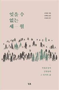 잊을 수 없는 세월 : 독립운동가 김철남과 그 일가의 삶