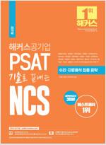 해커스공기업 PSAT 기출로 끝내는 NCS 수리 자료해석 집중 공략