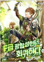 [세트] F급 광합성 헌터, 회귀하다. (총10권/완결)