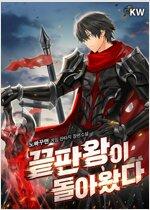 [세트] 끝판왕이 돌아왔다 (총9권/완결)