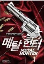 [세트] 메탈헌터 (총10권/완결)