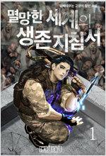 [세트] 멸망한 세계의 생존지침서 (총8권/완결)
