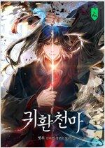 [세트] 귀환천마(歸還天魔) (총8권/완결)