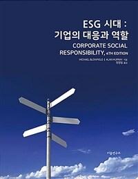 ESG 시대 : 기업의 대응과 역할