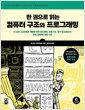 한 권으로 읽는 컴퓨터 구조와 프로그래밍