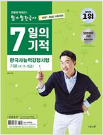 2021.2022 큰별쌤 최태성의 별★별한국사 7일의 기적 한국사능력검정시험 기본(4.5.6급)