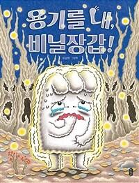 용기를 내, 비닐장갑! : 유설화 그림책
