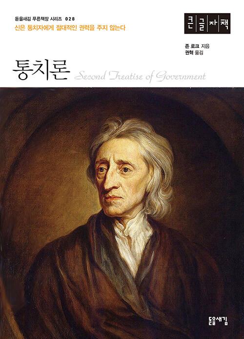[큰글자책] 통치론