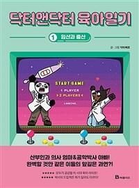 닥터앤닥터 육아일기 1