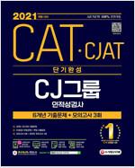 2021 채용대비 All-New CAT.CJAT CJ그룹 인적성검사 단기완성 최신기출유형 + 모의고사 3회