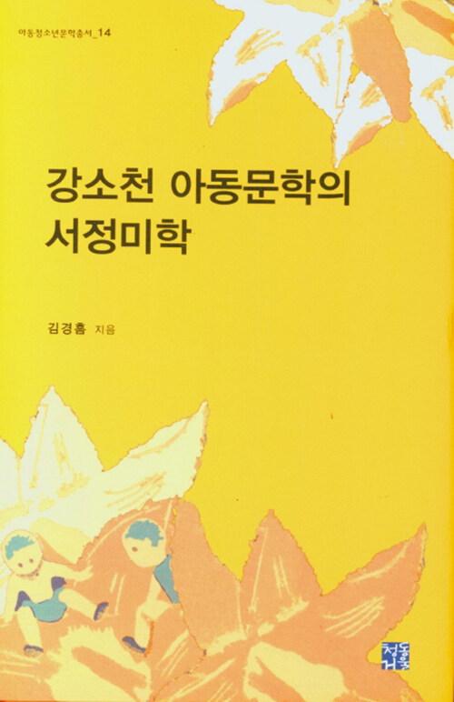 강소천 아동문학의 서정미학