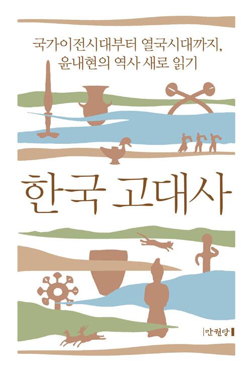 한국 고대사 : 국가이전시대부터 열국시대까지 윤내현의 역사 새로 읽기