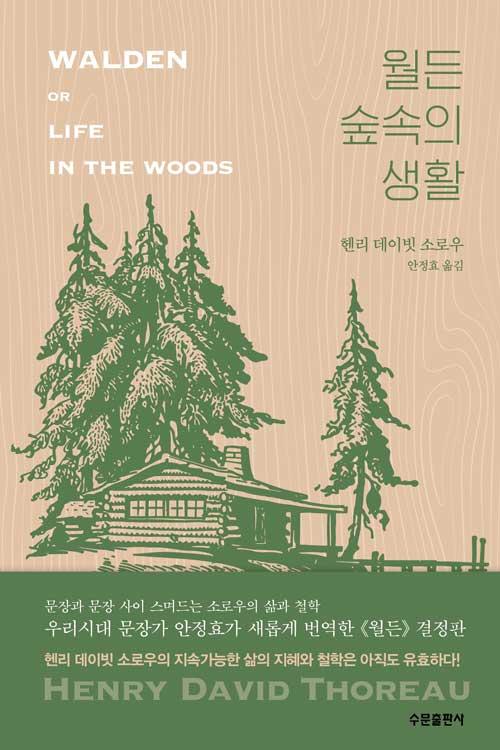 월든 숲속의 생활