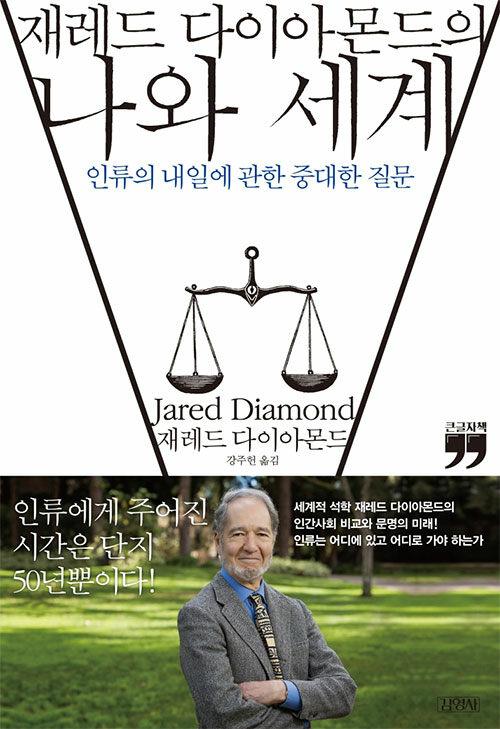 [큰글자책] 재레드 다이아몬드의 나와 세계