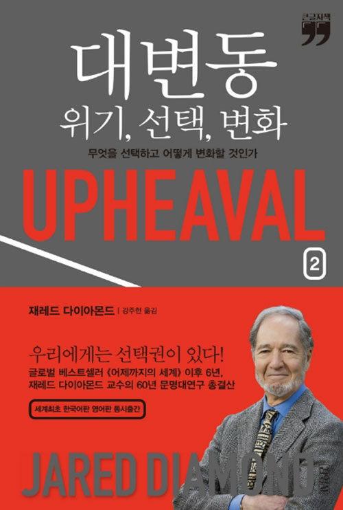 대변동 : 위기, 선택, 변화 2 (큰글자책)