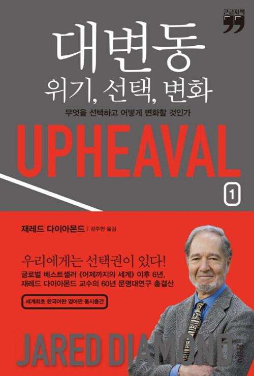 대변동 : 위기, 선택, 변화 1 (큰글자책)