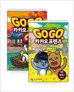 [세트] Go Go 카카오프렌즈 11 + 19 : 한국 1~2 세트 - 전2권