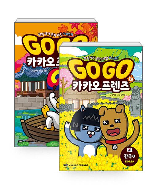 [세트] Go Go 카카오프렌즈 : 한국 1~2 세트 - 전2권