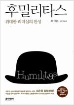 [중고] 후밀리타스