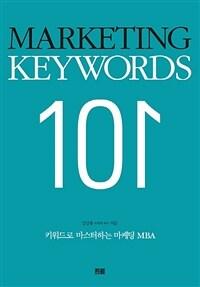 마케팅 키워드 101 : 키워드로 마스터하는 마케팅 MBA