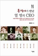 [중고] 홍작가가 만난 열 명의 CEO