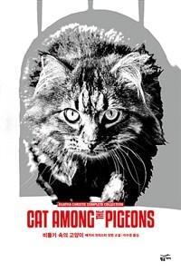 비둘기속의 고양이 - 애거서 크리스티 전집 18