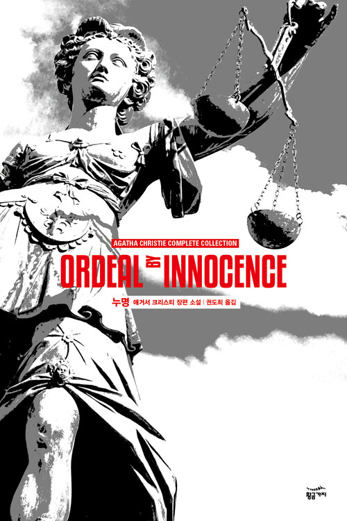 누명 - 애거서 크리스티 09