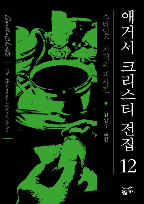 스타일스 저택의 괴사건 - 애거서 크리스티 12