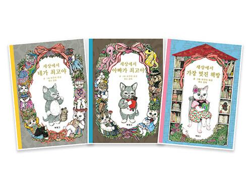 헝겊 고양이 양코 시리즈 세트 (전3권 + 모눈 노트)