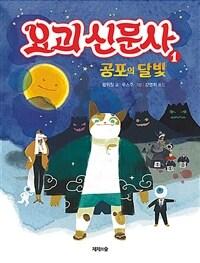 요괴 신문사 1 : 공포의 달빛