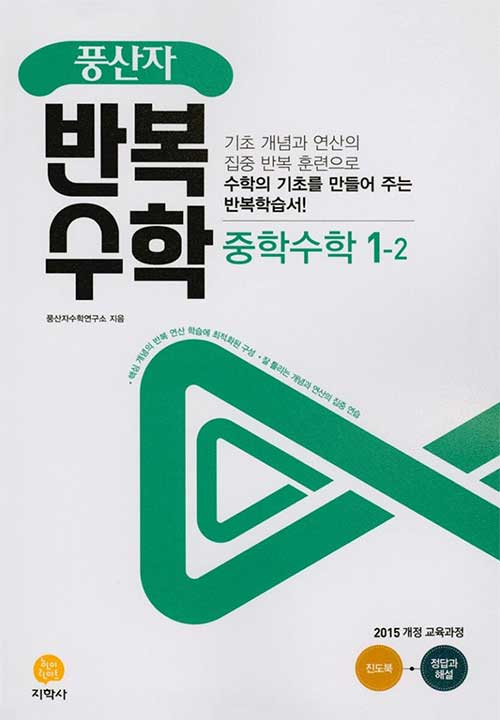 풍산자 반복수학 중학 수학 1-2 (2021년)