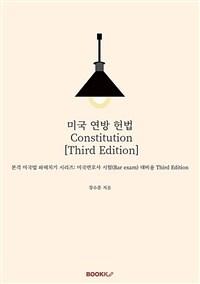 본격 미국법 파헤치기 : 미국 연방 헌법 : 미국변호사(Bar) 시험 대비용 / 3판