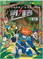 서바이벌 히어로 번개맨 3 : 정글