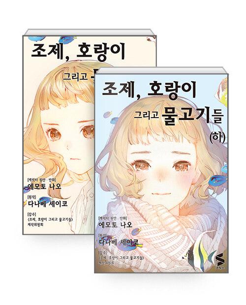 [세트] 조제, 호랑이 그리고 물고기들 상.하 세트 - 전2권 (완결)